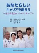 あなたらしいキャリアを創ろう 日本女医会からのメッセージ