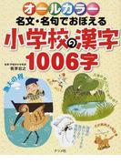 名文・名句でおぼえる小学校の漢字1006字