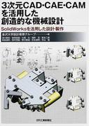 3次元CAD・CAE・CAMを活用した創造的な機械設計 SolidWorksを活用した設計・製作