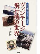 ヴィンテージ飛行機の世界 飛行機がよくわかる本
