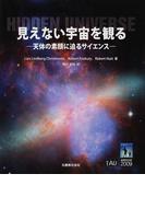 見えない宇宙を観る 天体の素顔に迫るサイエンス (ビジュアル天文学)