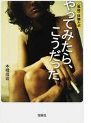 やってみたら、こうだった 〈風俗〉体験ルポ (宝島SUGOI文庫)(宝島SUGOI文庫)