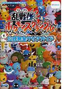 乱戦!ポケモンスクランブル公式完全クリアガイド (メディアファクトリーのポケモンガイド)