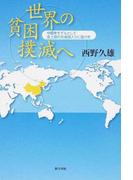 世界の貧困撲滅へ 中国をモデルとして途上国の先進国入りに協力を