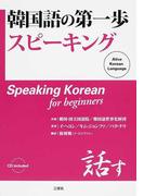 韓国語の第一歩スピーキング