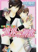 世界一初恋 (あすかコミックスCL-DX) 11巻セット(あすかコミックスCL-DX)