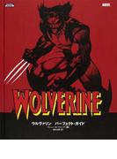 ウルヴァリンパーフェクト・ガイド (ShoPro Books)
