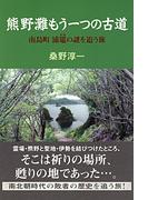 熊野灘もう一つの古道 南島町浦竈の謎を追う旅