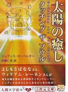 太陽の癒しタッチングザソウル (5次元文庫)(5次元文庫)