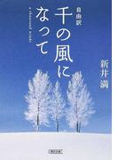 千の風になって 自由訳 (朝日文庫)(朝日文庫)