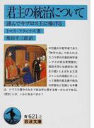 君主の統治について 謹んでキプロス王に捧げる (岩波文庫)(岩波文庫)