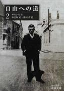 自由への道 2 (岩波文庫)(岩波文庫)