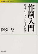 作詞入門 阿久式ヒット・ソングの技法