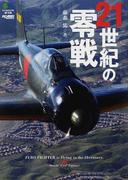 21世紀の零戦 (枻文庫 RC AIR WORLD)(枻文庫)