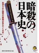 暗殺の日本史 (KAWADE夢文庫)(KAWADE夢文庫)