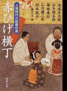 赤ひげ横丁 (新潮文庫 人情時代小説傑作選)(新潮文庫)