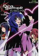 女神異聞録DEVIL SURVIVORアンソロジーノベル vol.2 (みのり文庫 For GAME)
