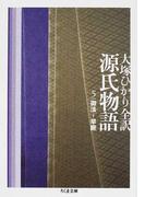 源氏物語 第5巻 御法〜早蕨 (ちくま文庫)(ちくま文庫)