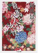 龍馬と八人の女性 (ちくま文庫)(ちくま文庫)