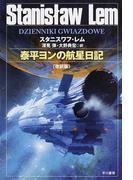 泰平ヨンの航星日記 改訳版 (ハヤカワ文庫 SF)(ハヤカワ文庫 SF)