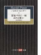 ハロルド・ピンター 2 景気づけに一杯/山の言葉ほか (ハヤカワ演劇文庫)