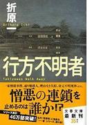 行方不明者 Takizawas Walk Away (文春文庫)(文春文庫)
