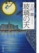 玻璃の天 (文春文庫 ベッキーさんシリーズ)(文春文庫)