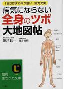 病気にならない全身の「ツボ」大地図帖 1回30秒で体が整い、気力充実 (知的生きかた文庫 LIFE)(知的生きかた文庫)