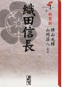 織田信長 新装版 1 (講談社漫画文庫)(講談社漫画文庫)