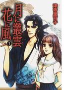 月に叢雲花に風 1 (祥伝社コミック文庫)