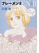 ブレーメンⅡ 第3巻 (白泉社文庫)(白泉社文庫)