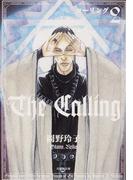 コーリング 第2巻 (白泉社文庫)(白泉社文庫)