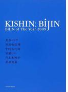 KISHIN:BIJIN BIJIN of The Year 2009