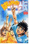 はじめの一歩 THE FIGHTING! 89 (講談社コミックス SHONEN MAGAZINE COMICS)(少年マガジンKC)