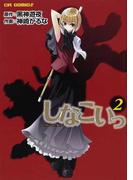 しなこいっ 2 (CR COMICS)(CR comics)