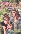 7SEEDS 16 (flowersフラワーコミックスα)(flowersフラワーコミックス)