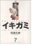 イキガミ 7 魂揺さぶる究極極限ドラマ 叶えようとした夢 (ヤングサンデーコミックス)(ヤングサンデーコミックス)