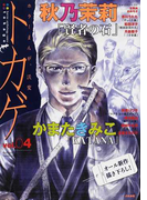 トカゲ horror anthology comic vol.04