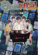 8bit年代記 (ゲームサイドブックス)