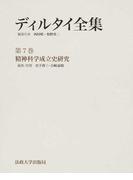 ディルタイ全集 第7巻 精神科学成立史研究