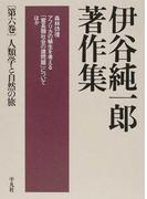 伊谷純一郎著作集 第6巻 人類学と自然の旅