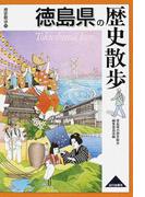 徳島県の歴史散歩 (歴史散歩)