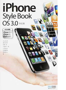 iPhone Style Book OS 3.0対応版