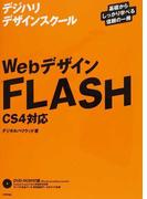 WebデザインFLASH〈CS4対応〉 基礎からしっかり学べる信頼の一冊 (デジハリデザインスクールシリーズ)