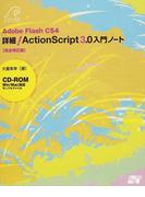Adobe Flash CS4 詳細!ActionScript 3.0入門ノート 完全改訂版