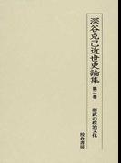 深谷克己近世史論集 第2巻 偃武の政治文化