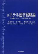 新ホテル運営戦略論 日本型ホスピタリティ経営を目指して