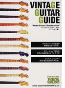ヴィンテージ・ギター・ガイド フェンダー編 これ1冊で「ヴィンテージ・ギター」通になれる! (シンコー・ミュージック・ムック)