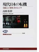 現代日本の転機 「自由」と「安定」のジレンマ (NHKブックス)(NHKブックス)
