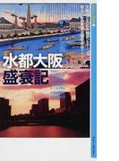 水都大阪盛衰記 (新なにわ塾叢書)